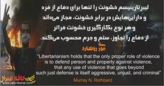 لیبرتارینیسم خشونت را تنها برای دفاع از فرد و داراییهایش در برابر خشونت، مجاز میداند و هر نوع بکارگیری خشونت فراتر از دفاع را تجاوز، ستم و جرم محسوب میکند. مورای روتبارد Hold On, Quotes, Naruto Sad