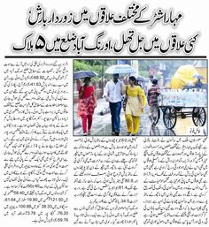 India's Leading Daily Urdu News Paper, Checkout Breaking Urdu News Online. Urdu News Paper, Current News, News India, News Online, Politics, Words, Horse