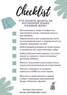 English Time, Learn English Words, English Phrases, English Study, Russian Language Lessons, English Lessons, English Language, Planner Writing, Psychology Books