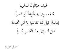 فإن بعد العسر يسرا..