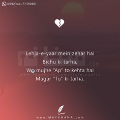 Lehja e yaar – may khana Love Quotes In Urdu, Poet Quotes, Mixed Feelings Quotes, Love Quotes Poetry, Sufi Quotes, Words Quotes, Value Quotes, Gulzar Poetry, Broken Words