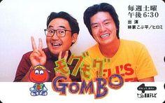 日本テレビ 「モグモグGOMBO」のヒロミと林家こぶ平 (後の9代目林家正蔵) 。1993~2003放送、子供向け料理教育番組。