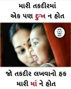 Mom Qoutes, Mother Quotes, All Quotes, People Quotes, Love Thoughts, Gujarati Quotes, Zindagi Quotes, Fathers Love, Mom And Dad