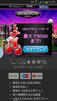 JackpotCityのMobileは、日本語で利用できるようになりました -
