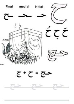My First Letters and Words book # حرف الحاء #practicelearnarabic . For more exercices please join (Practice and learn Arabic) facebook group http://m2.facebook.com/practicelearnarabic?ref=stream