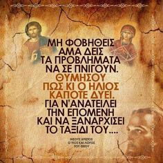 Orthodox Christianity, True Words, Kai, Prayers, Humor, Quotes, Movie Posters, Greek, Quotations