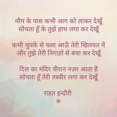 Shyari Quotes, Status Quotes, Nature Quotes, Crush Quotes, Poetry Quotes, Quotable Quotes, Motivational Quotes, Love Poems In Hindi, Poetry Hindi