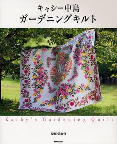 KATHY'S Garden Quilts - Japanese Craft Book