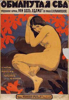 Неизвестный художник. Рекламный плакат фильма В.Туржанского «Обманутая Ева». 1918. М.: Типолитография «Оборот». Хромолитография