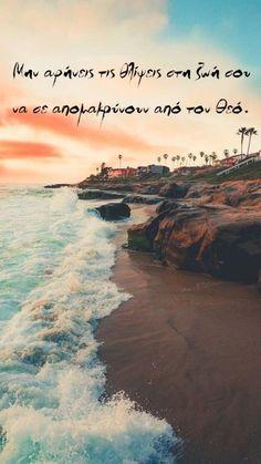 #εδέμ Μην αφήνεις τις θλίψεις στη ζωή σου να σε απομακρύνουν από τον Θεό. Motivational Quotes, Inspirational Quotes, Picture Quotes, Faith, Beach, Water, Outdoor, Life Coach Quotes, Gripe Water