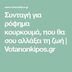 Συνταγή για ρόφημα κουρκουμά, που θα σου αλλάξει τη ζωή   Votanonkipos.gr Remedies, Health Fitness, Herbs, Medical, Drinks, Cooking, Healthy, Tips, Food
