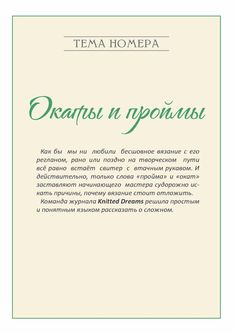 """Альбом """"Knitted Dreams №5, 2017"""" /Вязаные мечты. Обсуждение на LiveInternet - Российский Сервис Онлайн-Дневников"""