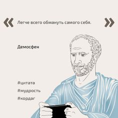 https://www.instagram.com/p/BUOrTyqlOML/ #цитата #мудрость #кордаг #демосфен #цитатадня #высказывание