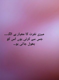 🌷Mona🌷 Six Words, Deep Words, Urdu Poetry Ghalib, Six Word Story, Moon Quotes, True Love Quotes, Urdu Quotes, Attitude, Tattoo Quotes