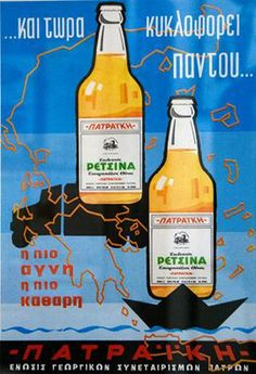 Vintage Advertising Posters, Vintage Advertisements, Vintage Ads, Vintage Posters, Old Greek, Poster Ads, Retro Ads, 80s Kids, Greek Recipes