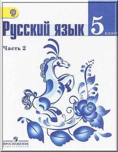 решебник по русскому языку 3 класс верниковская грабчикова дмина 2012