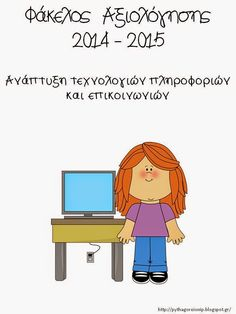 Πυθαγόρειο Νηπιαγωγείο: ΕΞΩΦΥΛΛΑ PORTFOLIO End Of School Year, Back To School, Family Guy, Education, Fictional Characters, Crafts, Manualidades, First Day Of School, Entering School