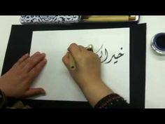 Arabic calligraphy - Diwani style 4 - YouTube