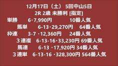 12月17日(土) 5回中山5日高額払い戻し競馬01