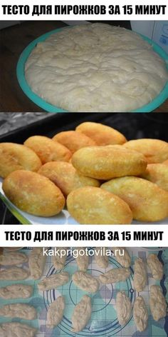 ТЕСТО ДЛЯ ПИРОЖКОВ ЗА 15 МИНУТ Russian Recipes, Yummy Cakes, Recipies, Food And Drink, Pizza, Cooking Recipes, Bread, Cookies, Baking