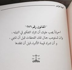 Book Quotes, Words Quotes, Qoutes, Arabic Quotes With Translation, Laws Of Life, Sweet Words, Good Morning, Cards Against Humanity, Feelings