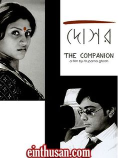 Dosar Bengali Movie Online - Prasenjit Chatterjee, Konkona Sen Sharma, Chandrayee Ghosh, Shankar Chakraborty, Pallavi Chatterjee, Parambrata Chatterjee and Saswata Chatterjee. Directed by Rituparno Ghosh. Music by Sanjoy Das. 2006 [A] ENGLISH SUBTITLE