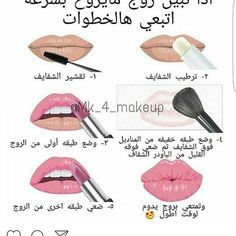Pin by Mona Mjn on Make up tips in 2019 Mauve Makeup, Skin Makeup, Beauty Care Routine, Beauty Routines, Learn Makeup, Makeup Lessons, Makeup 101, Makeup Inspo, Pinterest Makeup