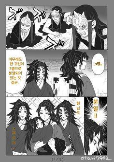 Read from the story Kimetsu no Yaiba Doujinshi by KNhich (Tuyệt Thế Hoa Cúc) with reads. Anime Angel, Anime Demon, Manga Anime, Demon Slayer, Slayer Anime, Manga Quotes, Anime Nerd, Demon Hunter, Naruto Shippuden Anime
