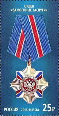 """Stamp: Order """"For Military Merit"""" (Russia) (State awards of the Russian Federation) Mi:RU 2327"""