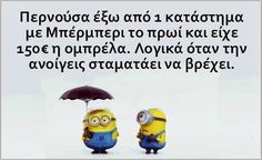 minion ατακες - Αναζήτηση Google Best Quotes, Funny Quotes, Funny Memes, Hilarious, Jokes, Funny Greek, Clever Quotes, Magic Words, Greek Quotes