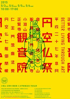 T H O X T … Chinese Fonts Design, Japanese Graphic Design, Graphic Design Layouts, Graphic Design Posters, Graphic Design Typography, Graphic Design Illustration, Graphic Design Inspiration, Layout Design, Print Design