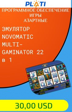 Игры азартные-новоматик онлайн казино azino888 win россия