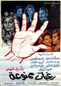 1972 أفيشات أفلام شادية Shadia Movie (Film) Posters