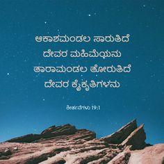 Kannada bible verse