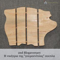 """Κυριακή στο σπίτι... : 2nd Blogaversary: Η νικήτρια της """"γουρουνίτσας"""" σουπλά!"""