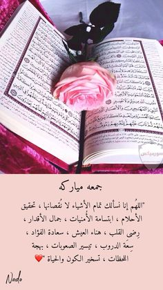 Beautiful Quotes About Allah, Quran Quotes Love, Beautiful Arabic Words, Islamic Love Quotes, Islamic Inspirational Quotes, Beautiful Morning Messages, Good Morning Messages, Cover Quotes, Cover Photo Quotes