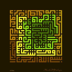Shukor Yahya   Caligraphy Art
