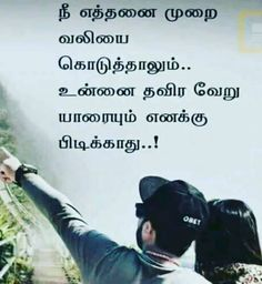 No photo description available. Sister Quotes Images, Mommy Quotes, Love Husband Quotes, Love Quotes With Images, Love Lyrics Quotes, Tamil Love Quotes, True Love Quotes, Best Love Quotes, Life Failure Quotes