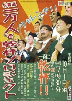 93014 10月1日は日本酒の日。佐賀では第2回チャレンジ!1万人で乾杯プロジェクト開催。10/1(水)19:30 県内500飲食店0952-24-3201 このポスターちょっと酷いね