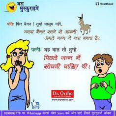 हिंदी चुटकुले - Jokes in Hindi - Funny Hindi ...