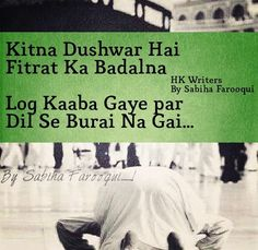 Hmm Allah Quotes, Hindi Quotes, Islamic Quotes, Real Love, My Love, Touching Words, Islamic World, Urdu Poetry, Cool Words