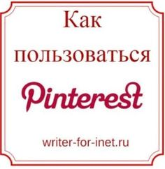 Как пользоваться Pinterest - надпись на белом фоне