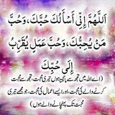 Urdu Quotes Islamic, Hadith Quotes, Islamic Phrases, Islamic Dua, Islamic Messages, Religious Quotes, Beautiful Morning Messages, Good Morning Messages, Morning Quotes