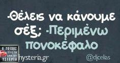 -Θέλεις να κάνουμε σεξ; Greek Memes, Greek Quotes, Picture Video, Lol, Funny Quotes, Jokes, Humor, My Love, Humour