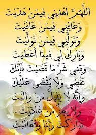 اللهم اهدني فيمن هديت بحث Google Quran Quotes Love Islamic Love Quotes Islam Facts
