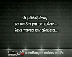 ImageFind images and videos about greek quotes and greek on We Heart It - the app to get lost in what you love. Funny Images With Quotes, Funny Greek Quotes, Funny Quotes, Life Quotes, Unique Quotes, Clever Quotes, Favorite Quotes, Best Quotes, Funny Phrases