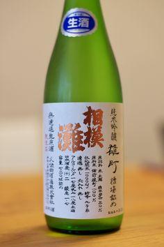 相模灘 純米吟醸 雄町 日本酒 sagaminada junmaiginjo omachi sake