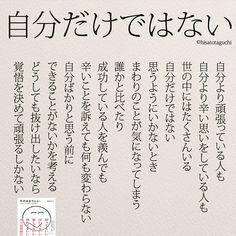 自分だけではない . . . #自分だけではない#自分より#頑張る#辛い #覚悟#日本語勉強#そのままでいい #自分ばかり#自己啓発#恋愛#仕事 / 他の人達は偉いなぁって思う。みんな頑張ってるのに…って思う。でも, 動けない時は仕方無いと思う。休む時は休ませてもらって, いつか返せる時が来たら その時に お役に立てれば良いのでは…と 思う。