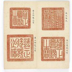 Official seal imprints of Emperor Yongzheng, Qing Dynasty (雍正皇帝御用璽印) - Phil Akashi