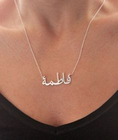 Arabic Jewelry,arabic Necklace,gold Arabic Necklace,arabic Name Necklace  Arabic necklace,Arabic jewelry,gold Arabic necklace,silver name necklace,Ar...   https://nemb.ly/p/4kjLhe3VW Happily published via Nembol